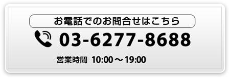 03-6277-8688